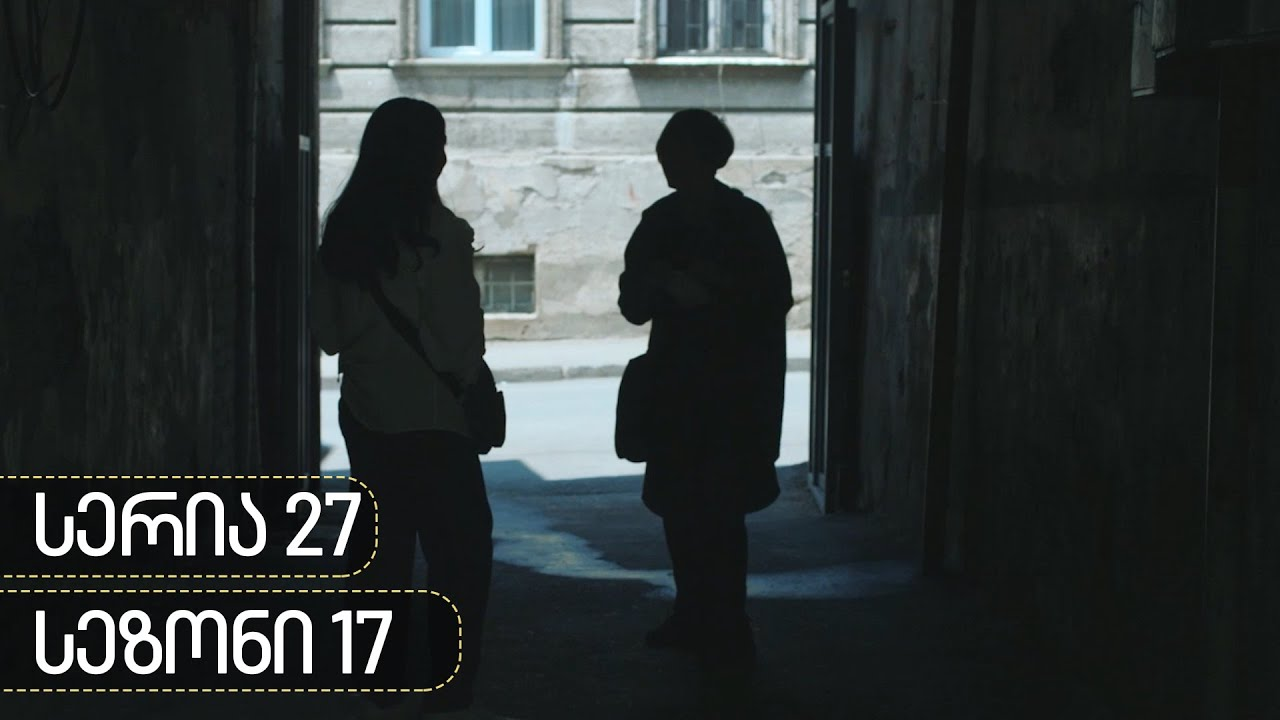 Chemi colis daqalebi - seria 27 season 17