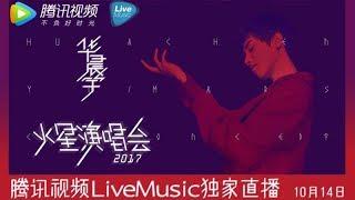 2017 Mars Concert
