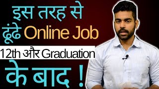 How to find Jobs after 12th and Graduation | 2019 | Freshers Job | Btech | Technical | MBA