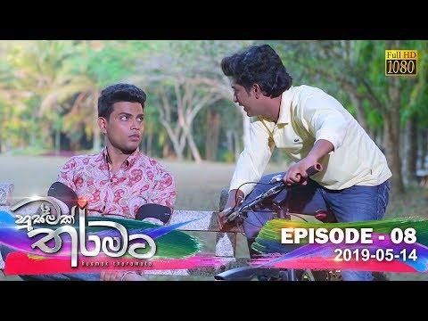 Husmak Tharamata | Episode 07 | 2019-05-13 download YouTube video in
