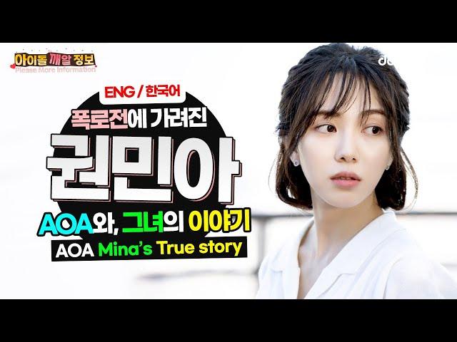Video de pronunciación de Kwon mina en Inglés