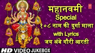 महानवमी Special: 108 Naam Ki Durga Mala with Lyrics, Jai Ambe Gauri Aarti I ANURADHA PAUDWAL - Download this Video in MP3, M4A, WEBM, MP4, 3GP