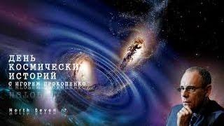 День космических историй - НЛО. Скрытая истина.