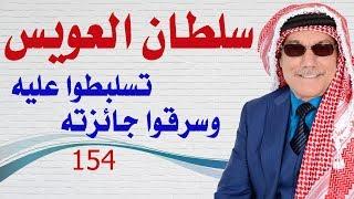 كبسولة # 154 - سلطان العويس  شيوخ الامارات تسلبطوا عليه وسرقوا جائزته