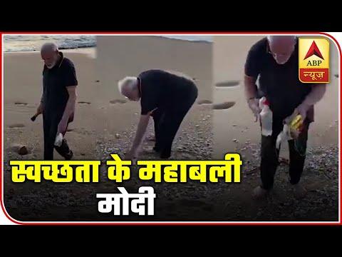 PM Modi Cleans Tamil Nadu's Beach, Sends Message Of Clean India | ABP News