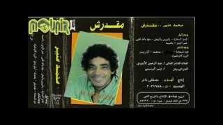 مازيكا محمد منير عمر الزمن البوم مقدرش 1988 تحميل MP3