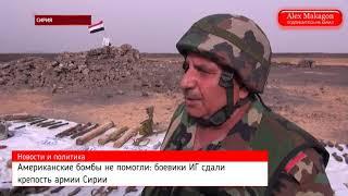 Американские бомбы не помогли: боевики ИГ сдали крепость армии Сирии