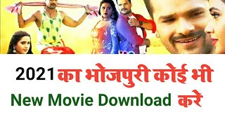 Live 2021 New Move Download Bhojpuri Movie Kaise Download Kare