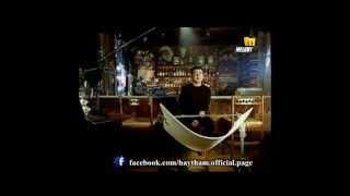 Haytham Shaker - Eh Fakarak Beya / هيثم شاكر - إيه فكرك بيا تحميل MP3