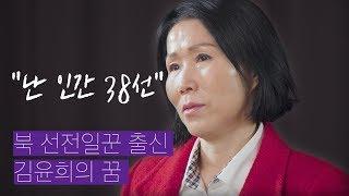 "(ENG cc) ""난 인간 38선"" ""I am the human 38th parallel"" Kim's story & dream."