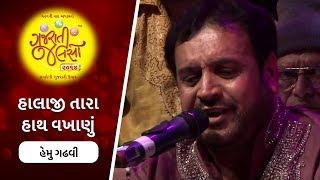 Halaji Tara Hath Vagadu By Bihari Hemu Gadhvi   Gujarati Jalso