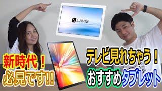 【NEC Direct】タブレットでテレビを見よう!!高性能モデルも紹介!!