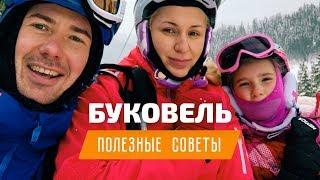 Буковель зимой. Как отдохнуть в украинских Карпатах. Советы