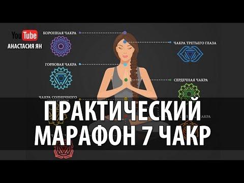 7 Чакр Практический Марафон с 1 по 22 Марта Приглашение На Марафон С Анастасией Ян