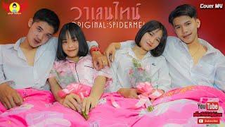 วาเลนไทน์ - CoverMVโดยปีกแดงฯ| Original: SPIDERMEI【Cover MV】