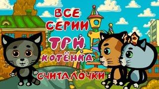 Про котят все серии подряд | Считалочки - Поём с котятами | Мультик для малышей