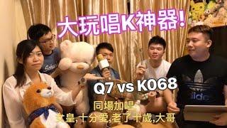[科技] 大玩唱K神器 Q7 vs K068 比較 / 女皇 大哥 十分愛 老了十歲  shall we talk 一加一 同場獻唱 !