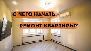 С чего начать ремонт квартиры? Дизайн квартиры.