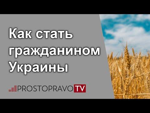 Как стать гражданином Украины?