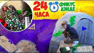 24 ЧАСА В ФИКУС ЛЭНДЕ  - КРАСИМ ДОМ ИЗ ЦЕМЕНТА челлендж