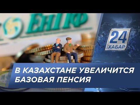С 1 июля базовая пенсия в Казахстане увеличится почти вдвое