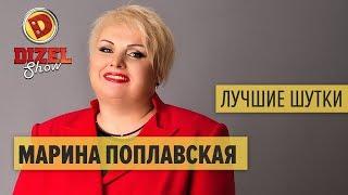 Марина Поплавская - ПОДБОРКА ПРИКОЛОВ - Дизель Шоу ЛУЧШЕЕ | ЮМОР ICTV