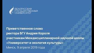 Приветственное слово Андрея Короля | Университет и экология культуры