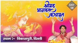 Shrimad Bhagwat Katha (Vikaspuri, Delhi) Day-8 || Year-2016 || Shri Sanjeev Krishna Thakur Ji