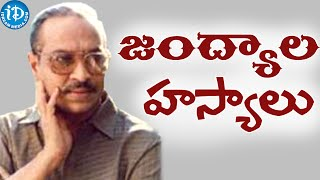 Jandhyala Tollywood's Punch Dialogues | Volume 1