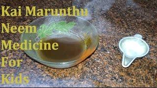 Neem DeWorming medicine | Natural Medicine For Babies | Poochi Kadi Marunthu | Vepillai Marunthu