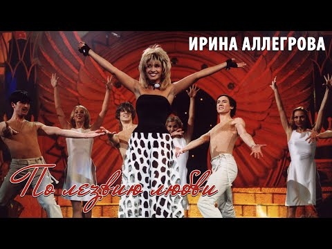 "Ирина Аллегрова Концерт ""По лезвию любви"" 2002 год"