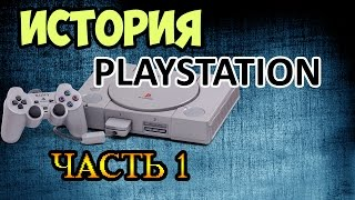 История PlayStation ( часть 1 ) | AG