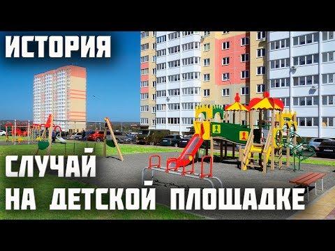 Обиженный ребенок на детской площадке. История из жизни про многодетную мать.