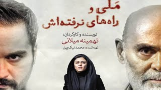 Mali Va Rah Haye Narafte Ash | فیلم ملی و راه های نرفته اش