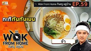 """เปิดสูตรลับ อร่อยสุโก้ย! """"กะทิทันทันเมน"""" by จ๋า Wok From Home EP.59"""