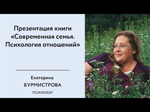 """Презентация книги """"Современная семья. Психология отношений"""""""