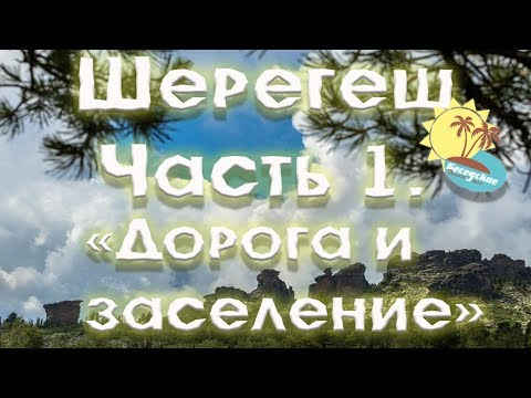 """, title : 'Шерегеш часть 1 -  """"Дорога и заселение""""'"""