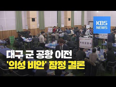 대구 군 공항 이전 주민투표, 경북 의성 비안 1위 / KBS뉴스(News)