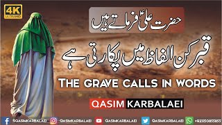 Qabar Kin Alfaz Main Pukarti Hai | Hazrat Ali a.s Quotes | The Grave Calls | Heart Touching Stories