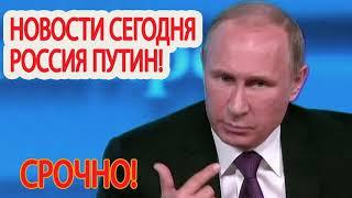 СРОЧНЫЕ НОВОСТИ КАТАСТРОФА! 25 03 2019 НОВОСТИ СЕГОДНЯ РОССИЯ ПУТИН! СРОЧНО!