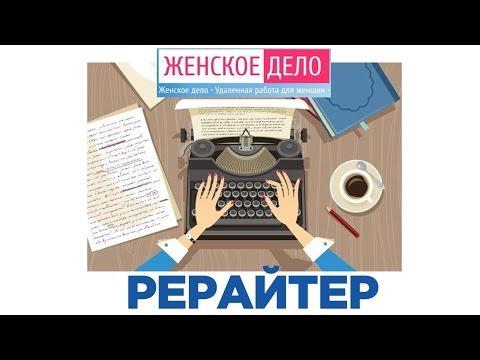 Работа копирайтер рерайтер удаленно украина удаленная работа в издательствах