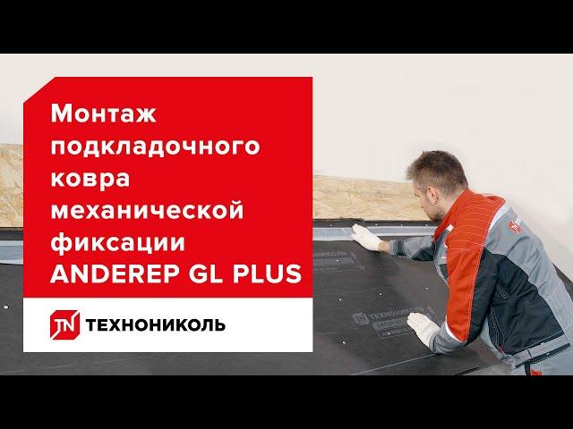 Кровля надолго, подкладочный ковер ANDEREP GL PLUS, инструкция по монтажу