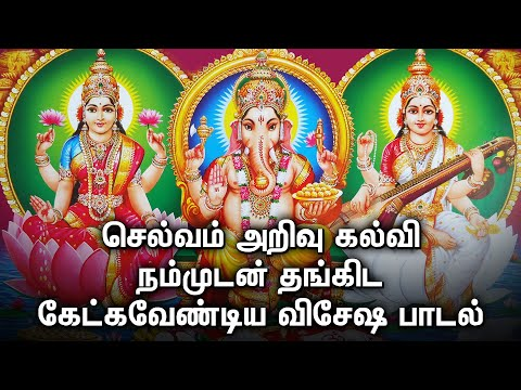 PILLAYAR SPECIAL SONG FOR TODAY   Best Ganapathi Devotional Songs   Lord Ganesha Padal