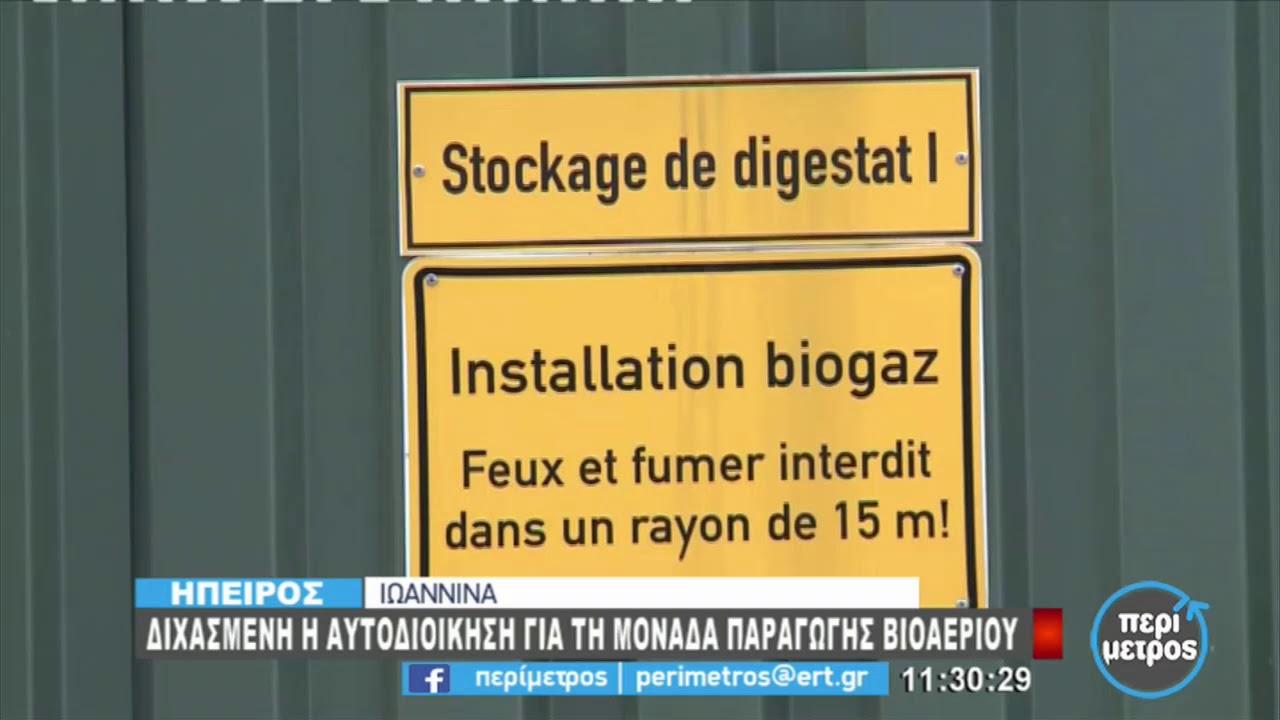 Μονάδα παραγωγής βιοαερίου στους δήμους Πωγωνίου και Ζαγορίου | 11/03/2021 | ΕΡΤ