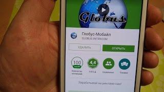 """Как заработать на андроиде реально Приложение """"Глобус Мобайл"""" Mobile Globe to Make Money 1"""