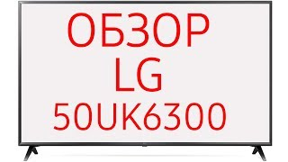 Телевизор LG 50UK6300 4K Ultra HD, Звук Ultra Surround,  Активный HDR, webOS Smart TV, DVB-T2/C/S2 от компании Telemaniya - видео