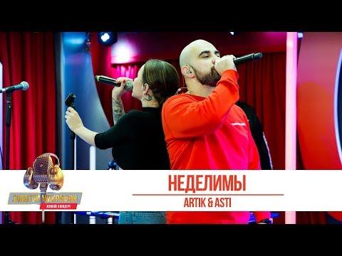 Artik & Asti — «Неделимы». «Золотой Микрофон 2019»