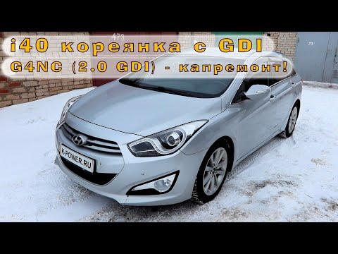 Hyundai i40 (GDI) - Ремонт редкого мотора G4NC с прямым впрыском!