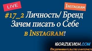 #17_2 Зачем нужна личность в инстаграм, личный бренд, зачем писать о себе, как растопить лёд