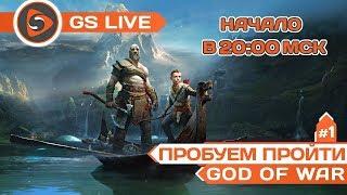 God of War. Стрим-прохождение GS LIVE. Часть 1